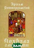 Эразм Роттердамский Похвала глупости - 2 издание