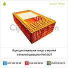 Ящик для перевозки птицы с верхней и боковой дверцами 96х55х27, фото 2