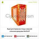 Ящик для перевозки птицы с верхней и боковой дверцами 96х55х27, фото 6