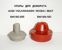 Опора/упор для домкрата AUDI,VW,SKODA,SEAT 8N0803855;8N0804583
