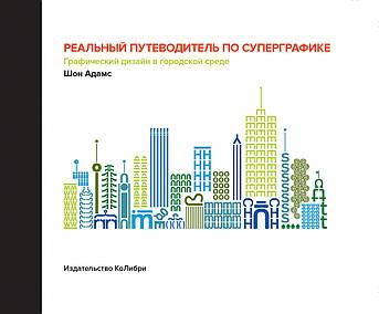 Адамс Ш. Реальный путеводитель по суперграфике. Графический дизайн в городской среде