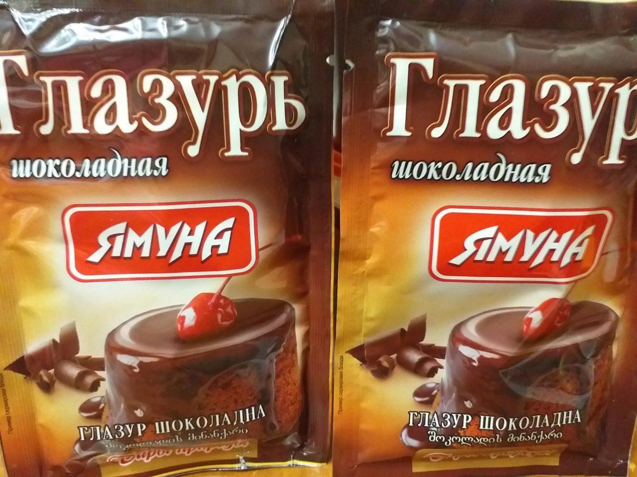 "Глазурь шоколадная  75 грамм ТМ Ямуна"""