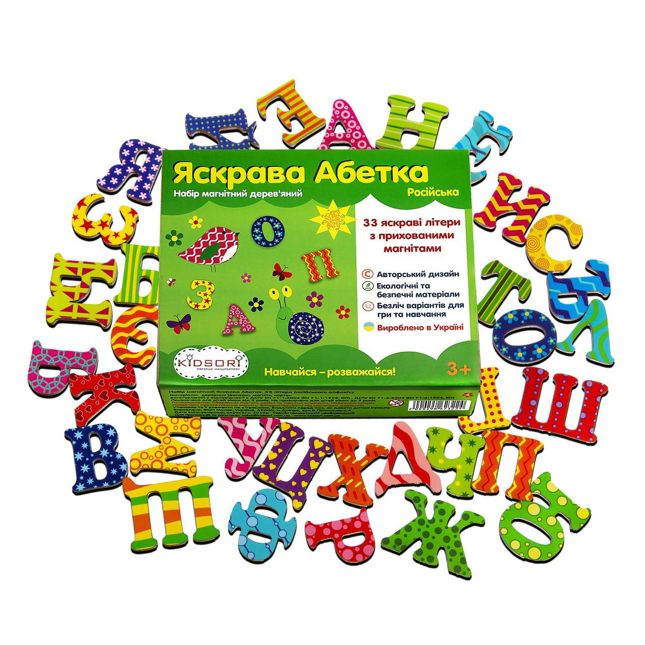 Магнитный алфавит Яркая Азбука, 33 буквы,русский