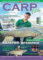 """Журнал """"Карп-Элит"""" №14"""