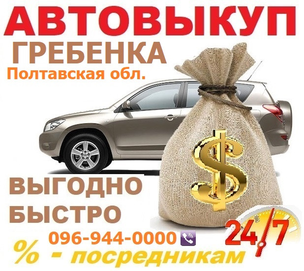 Авто выкуп Гребенка, CarTorg, Автовыкуп Гребенка в течение часа! 24/7, Без выходных!