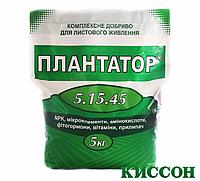 Удобрение Плантатор 5.15.45 Дозревание плодов, ТД Киссон - 5 кг