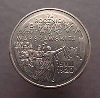 Польща 2 злотих 1995 Варшавська битва 1920