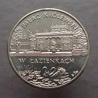 Польща 2 злотих 1995 Палац в Лазенках
