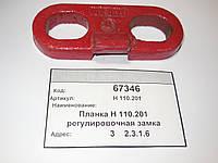 Оригинальные запчасти СУПН  Планка Н 110.201 Замок авто.сцепки