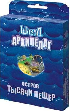 Шакал: Архипелаг - Остров Тысячи пещер Настольная игра