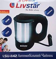 Автомобильный электрический чайник Livstar Lsu-1142