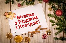 Вітаємо вас з Різдвом Христовим!