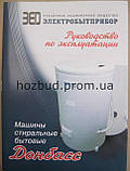 Стиральная машинка Донбасс, фото 3