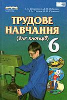 Трудове навчання (для хлопців) 6 клас. Сидоренко В.К., Лебедєв Д.В та ін.