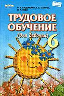Трудовое обучение (для девочек), 6 класс. Сидоренко В.К., Мачача Т.С. и др.