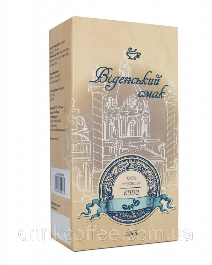 Кофе Віденський смак, 40% арабика, 60% робуста, 250г