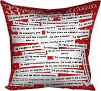 Подушка с принтом (габардин) 30x30, 40x40, 50x50 Любовь 33 причины, почему я люблю тебя (3P_LP025)