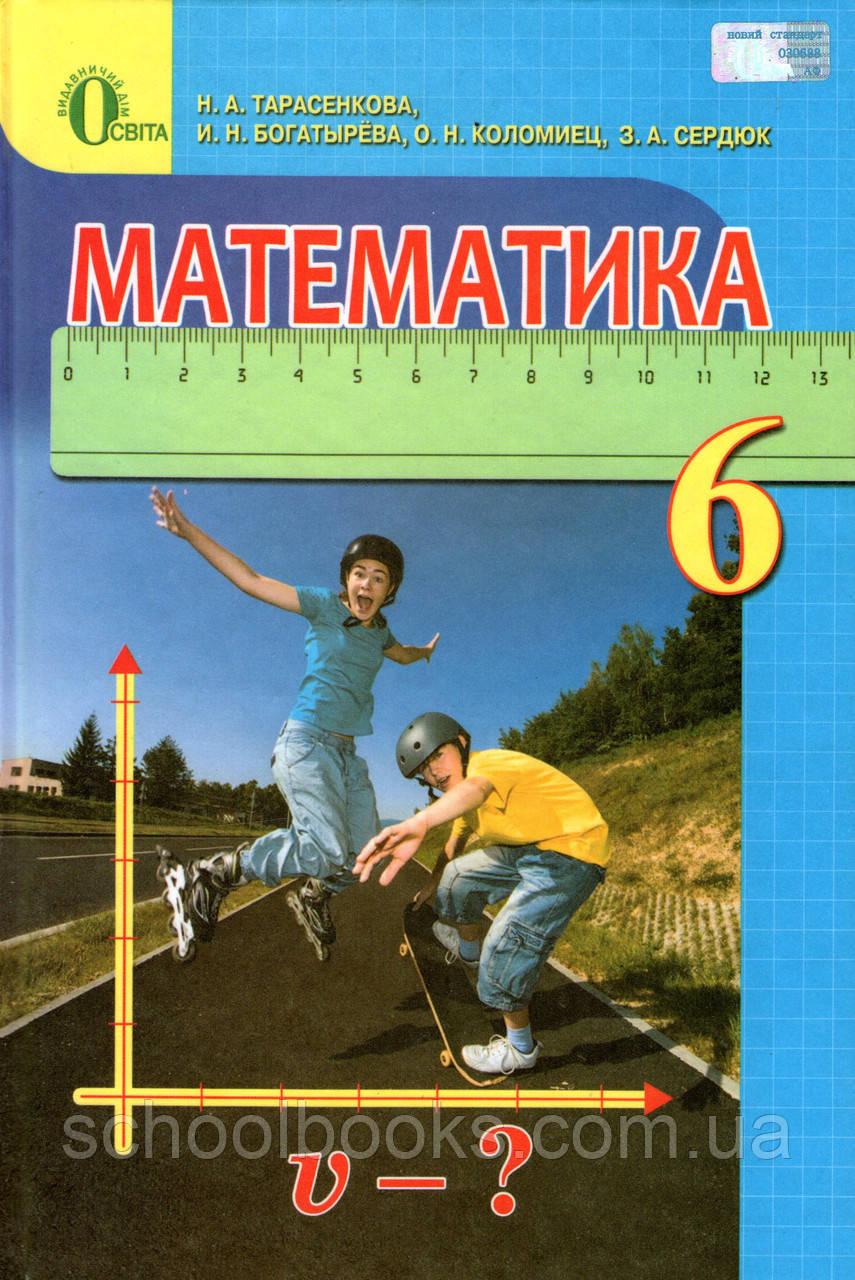 по класс и.н.богатырева гдз математике 5 н.а.тарасенкова