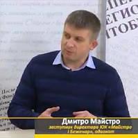 Дмитрий Майстро о военном положении