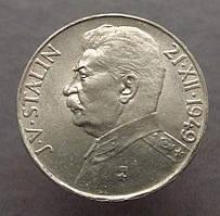 Чехословакия 100 крон 1949 - 70-летие Сталина - серебро - сохран!!!
