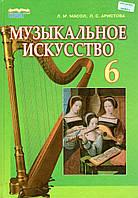 Учебник. Музыкальное искусство 6 класс. Масол Л.М., Аристова Л.С.