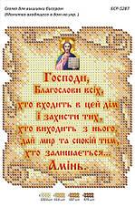 БСР 5287. Схема для вишивки бісером Молитва в дім