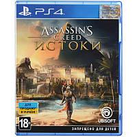Игра Assassin's Creed: Origins (Истоки) для Sony PS 4 (русская версия)