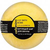 Шар бурлящий для ванны Лотос и мимоза Cafe mimi, 120г
