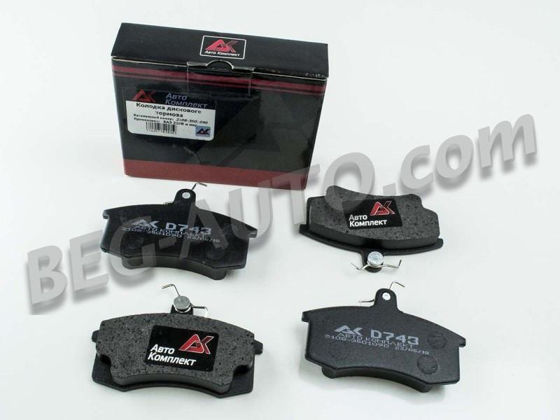 Колодки тормозные передние Ваз 2108-21099 (Авто-Комплект)