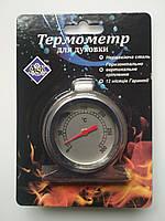 Термометр для духовки от 0 до 300 градусов