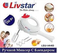 Миксер блендер Livstar Lsu-1440