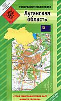 Топографическая карта Луганской области 1:200 000