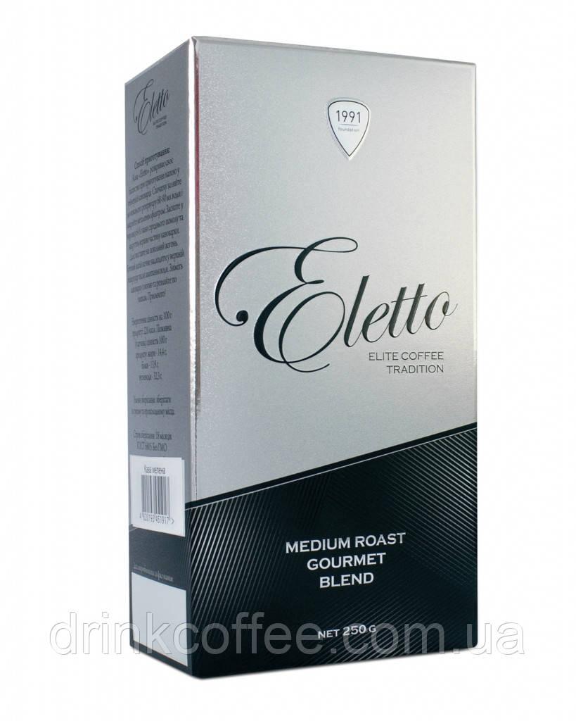 Кофе Eletto Gourmet, 90% арабика, 10% робуста, 250 грамм