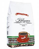 Кофе Кавушка, 10% арабика, 90% робуста, 1кг