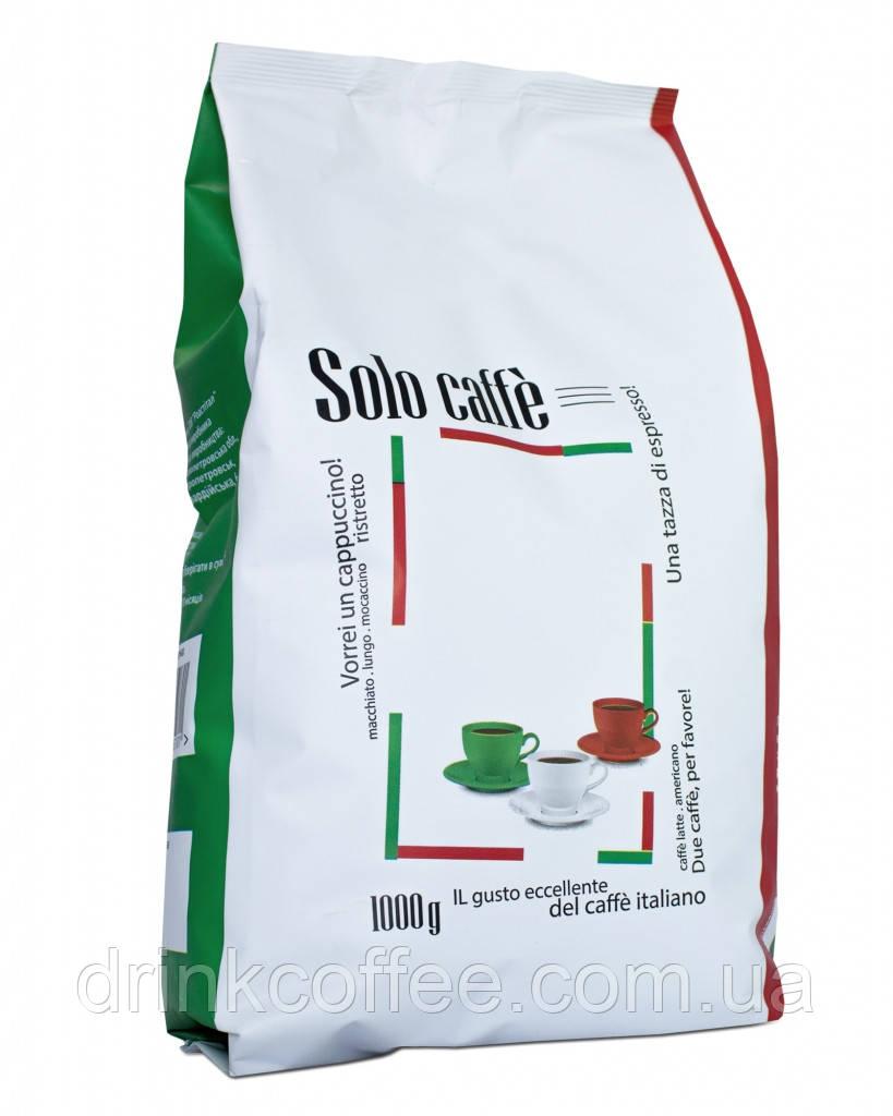Кофе Solo Caffè, 20% арабика, 80% робуста, 1кг