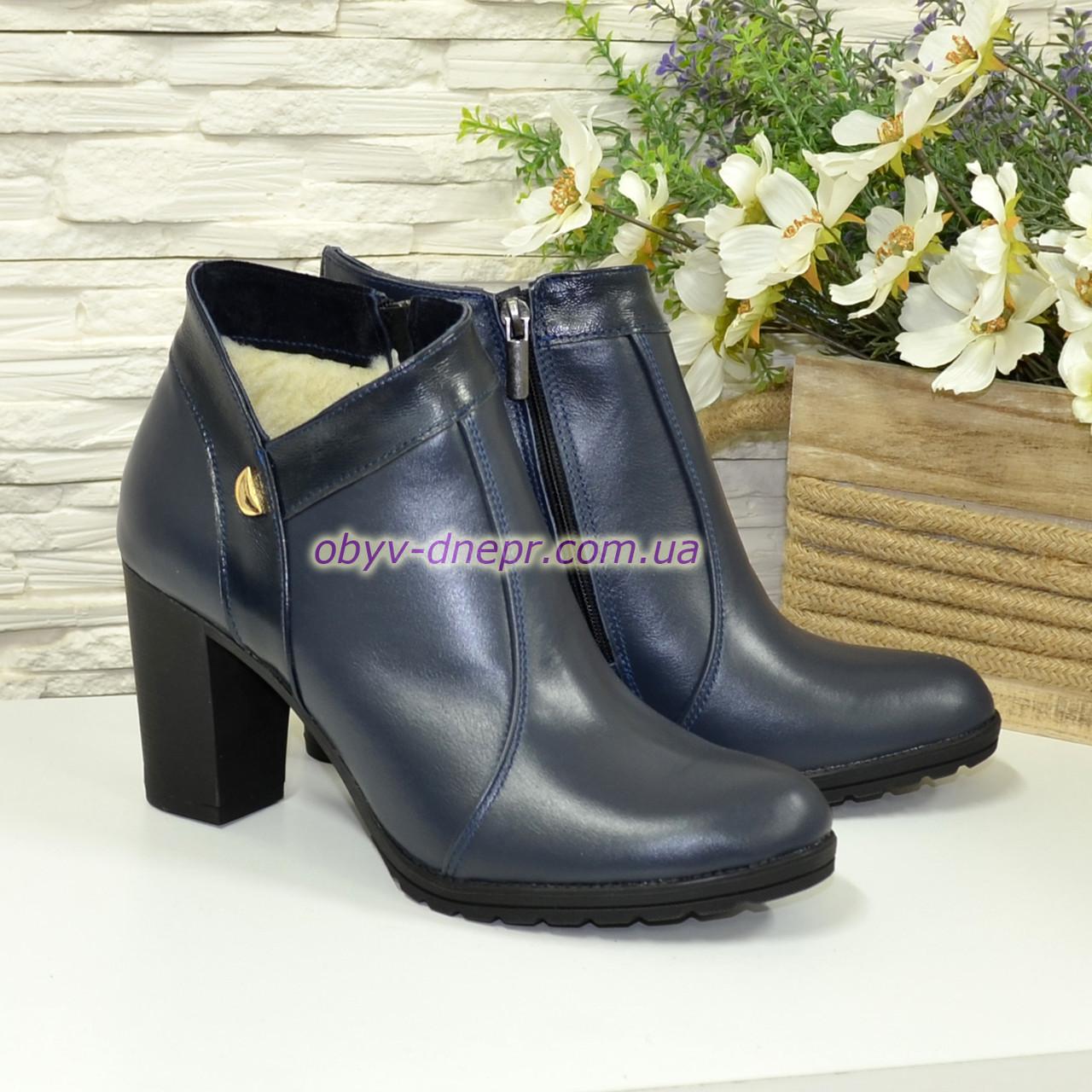 Женские демисезонные ботинки из натуральной кожи синего цвета на устойчивом каблуке