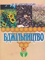 Поліщук Бджільництво