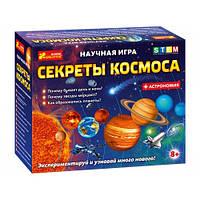 """Научная игра """"Секреты космоса"""" 0321-02, фото 1"""