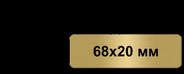 Металлический бейдж 68*20