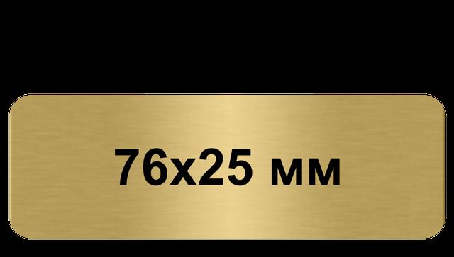 Металлический бейдж 76*25