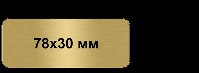 Металлический бейдж 78*30
