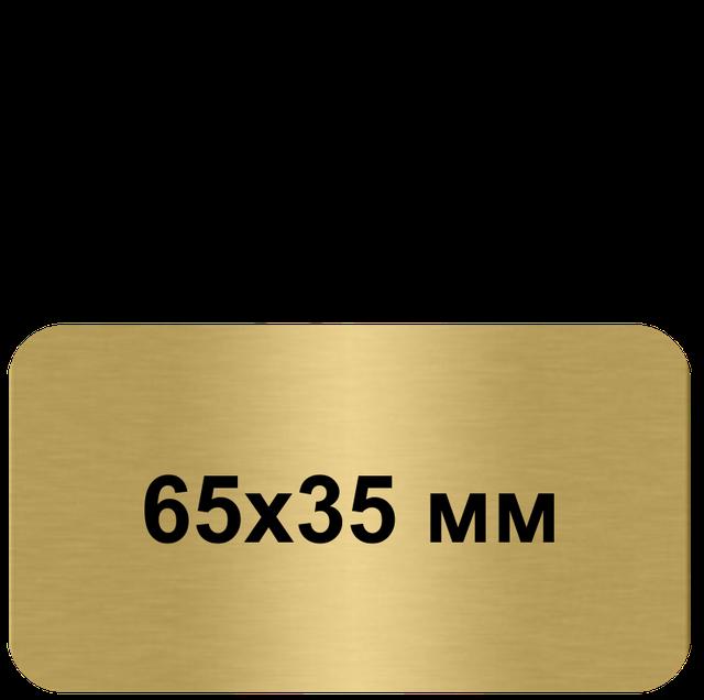 Металлический бейдж 65*35