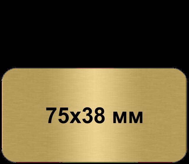 Металлический бейдж 75*38