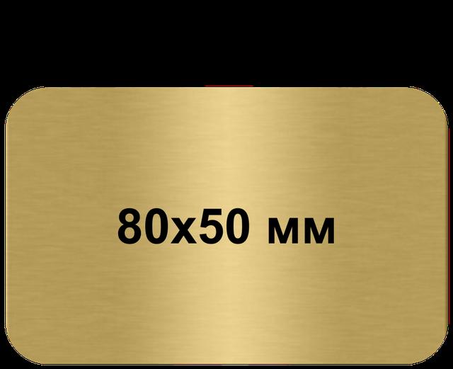 Металлический бейдж 80*50