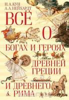 Всё о... Богах и героях Древней Греции и Древнего Рима