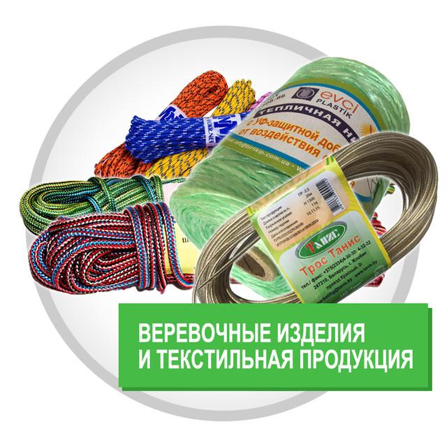 Веревочные изделия от производителя