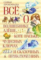 Всё о... Волшебнике Алёше, коте Ваське, чудесных ключах и сказочных приключениях   Софья Прокофьева
