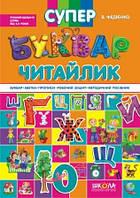 Супербуквар-читайлик. Автор: Федієнко Василь
