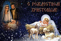 Поздравления с Рождеством Христовым !