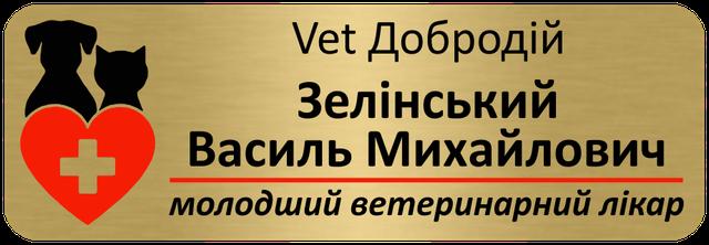 Бейджик для ветеринарной клиники